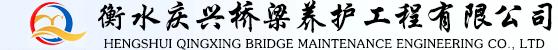 衡水庆兴桥梁养护工程有限公司